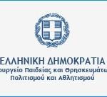 Υπουργείο Εθν. Παιδείας & Θρησκευμάτων