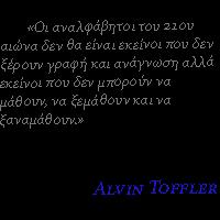 Toffler200x200